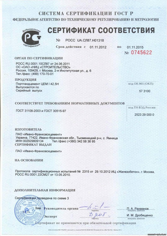 Сертификация продукции каменец-подольский цементный завод стандартизация и сертификация продукции реферат бесплатно